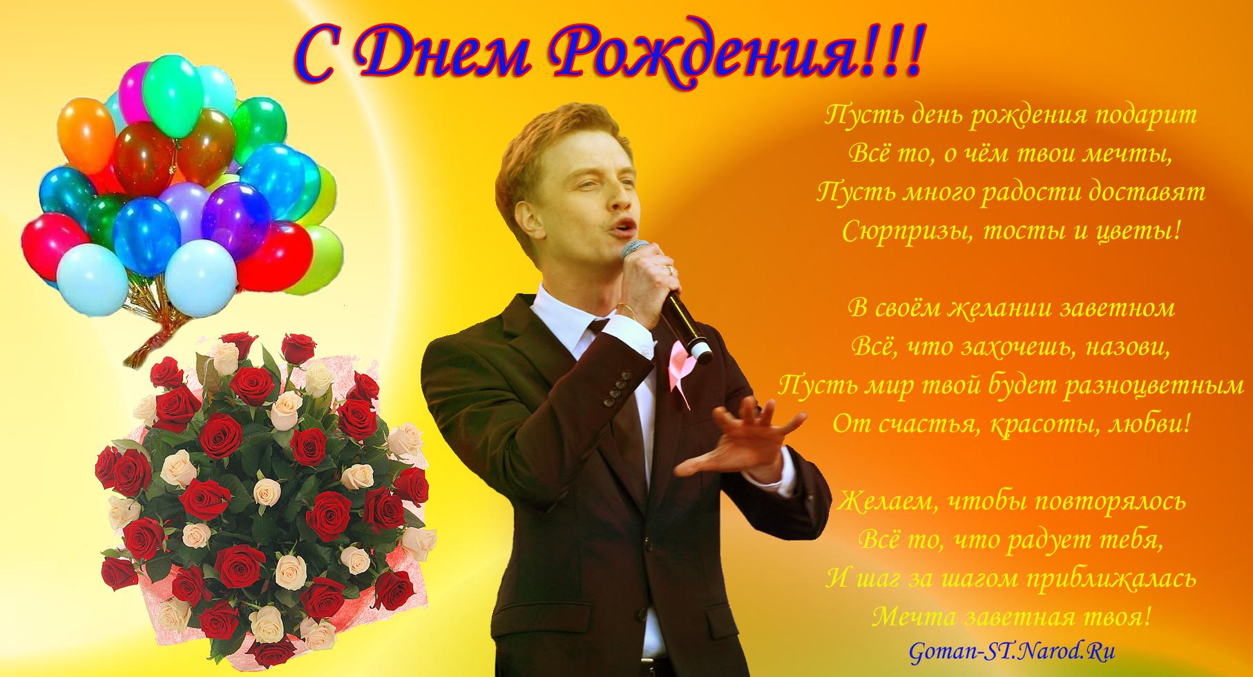 Поздравления с днем рождения Алексею - Поздравок 22